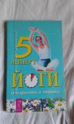 Йога - книга для красоты и здоровья.