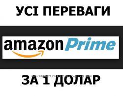 Усі переваги Amazon Prime за 1 долар.