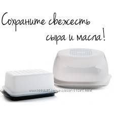 Сырница и масленка Tupperware