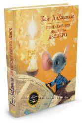 Приключения мышонка Десперо, Удивительное путешествие кролика Эдварда