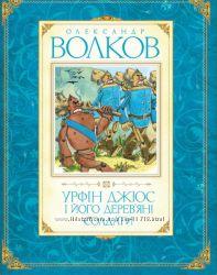 Урфін Джюс і його деревяні солдати, Олександр Волков