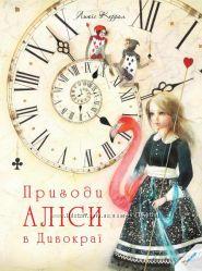 Пригоди Аліси в Дивокраї, Приключения Алисы в Стране чудес, Льюис Кэрролл