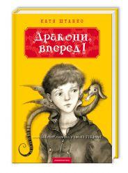Дракони вперед, Катерина Штанко