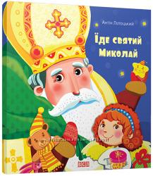 Їде Святий Миколай, Нині Рождество Божого дитяти, Кучеряві