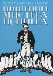 Пингвины мистера Поппера, Ричард Этуотер, Флоренс Этуотер