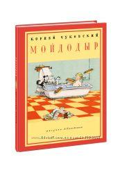 Мойдодыр. Корней Чуковский