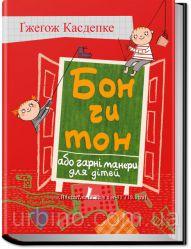 Бон чи тон або гарні манери для дітей, Касдепке Гжегож