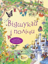 Шануймо рідне. Читаймо українське. Дитячі книжки українських видавництв