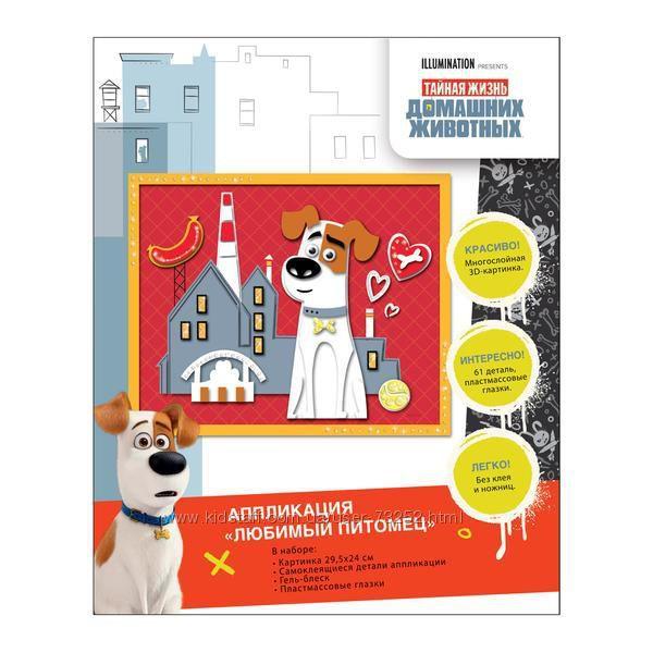 Наборы для творчества для любителей Секреты домашних животных