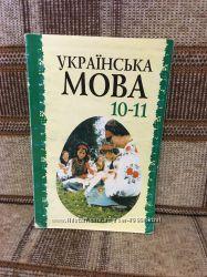 Учебники укр. мова и литература