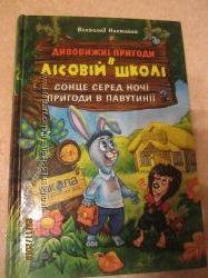 Нестайко Лісова школа 3 книги