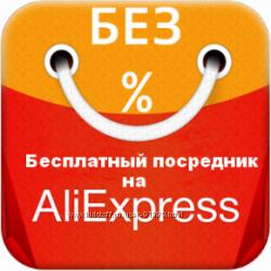 Доставка любых товаров с Aliexpress  без комиссии.