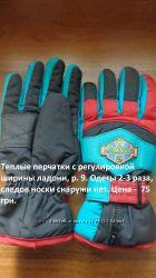 Теплые перчатки с регулировкой ширины ладони, р. 9