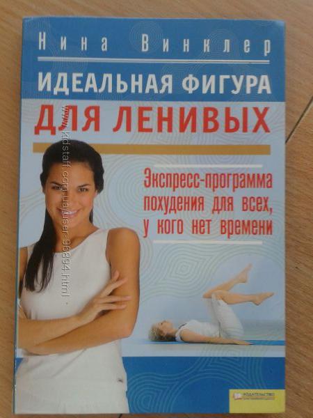 Упражнения для идеальной фигуры Комплекс упражнений
