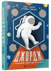 Захоплива книга від ВСЛ Джордж і таємний ключ до Всесвіту
