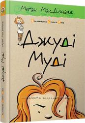 Книга Джуді Муді для дічаток 7-10 років від ВСЛ