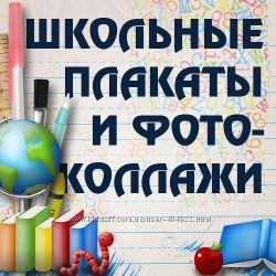 Фотоколлажи, планшеты, плакаты на школьную тему