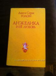 Любовный роман Анжелика и ее любовь