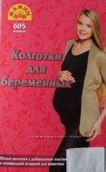 Колготки для беременных 250 den