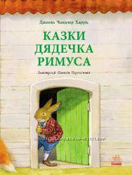 Сказки дедушки Римуса, братик Кролик и Бартик Лис, Казки дядечка СП РАНОК