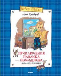 Веселая, компания, смешные, рассказы, Прокофьевой, Родари, Махаон