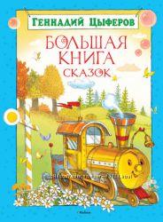 Большая книга Бианки, Усачов, Барто, стихи, рассказы, сказки СП Махаон