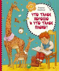 Малышам о хорошем стихи, рассказы, сказки. СП Махаон