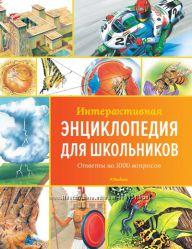 Энциклопедии для школьников. СП Махаон