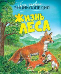 Твоя первая энциклопедия, жизнь леса, города, кем быть, животные СП Махаон