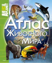 Иллюстрированные атласы океаны, динозавры, животный мир, открытия СП МАХАОН