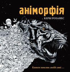 Книга-розмальовка, антистрес Аніморфія СП Ранок