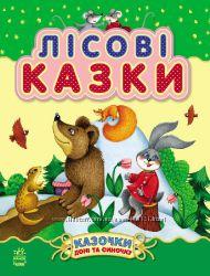Сказки добрые, лесные, любимые, для самых маленьких СП Ранок