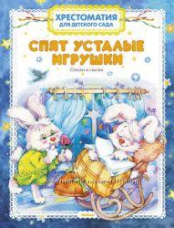 Хрестоматия для детей стихи, рассказы, сказки,  для  дет. сада СП Махаон