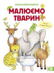 Малюємо тварин Африка, Мадагаскар, Америка, Азія, Європа СП Ранок