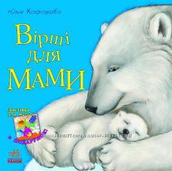 Вірші для мами, улюблена, найкраща мама СП Ранок