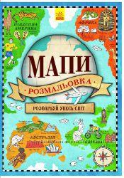 Мапи. Розмальовка країни, континенти, цікавинки, історичні події СП Ранок