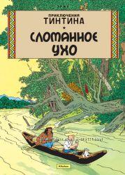 Приключения Тинтина на Луне, в Тибете, Черный остров, в Америке СП Махаон