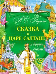 Золотая колекция  сказок Пушкин, Перро, Андерсен,  СП РАнок