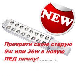 УФ ЛЕД лампочка 5W - электронная