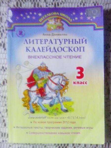Учебные пособия по русскому и украинскому чтению 3, 4 класс