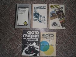 Учебная литература по ФОТОГРАФИИ