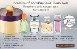 Мини-ароматы Ив Роше  плюс подарочная коробочка