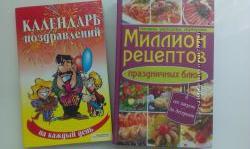 Книга рецептов и книга тостов и пожеланий