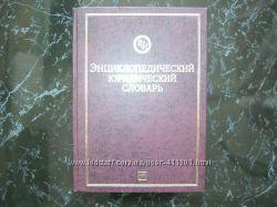 Энциклопедический юридический словарь