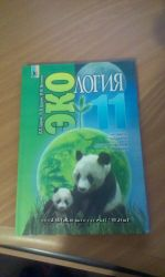 Учебник экология 11 класс 2011 г