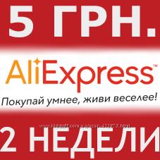 AliExpress. Всего 5 гривен. Посредник с VIP аккаунтом. Бесплатная доставка. Принимаем заказы с АлиЭкспресс.