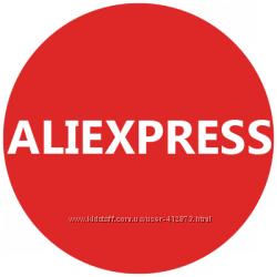 Распродажа AliExpress. Грандиозные скидки. Посредник с VIP аккаунтом. Бесплатная доставка и скидки. Принимаем заказы.