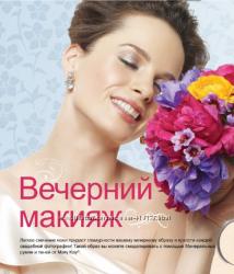 Макияж на свадьбу, вечерний, праздничный или экспресс-макияж.