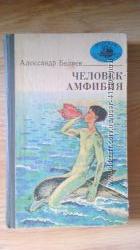 Человек-Амфибия А. Беляев, Остров погибших кораблей, Чудесное око
