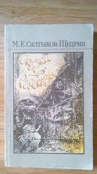 Сказки и рассказы М. Е. Салтыков-Щедрин